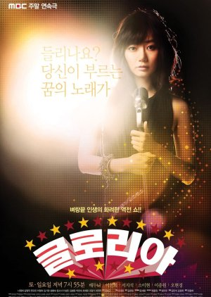 image of drama Gloria (2010) [KDRAMA]